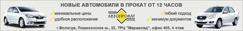 Посуточная аренда авто Вологда
